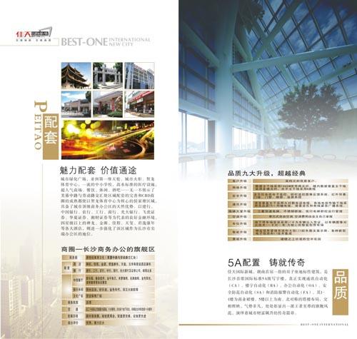 房地产招商手册