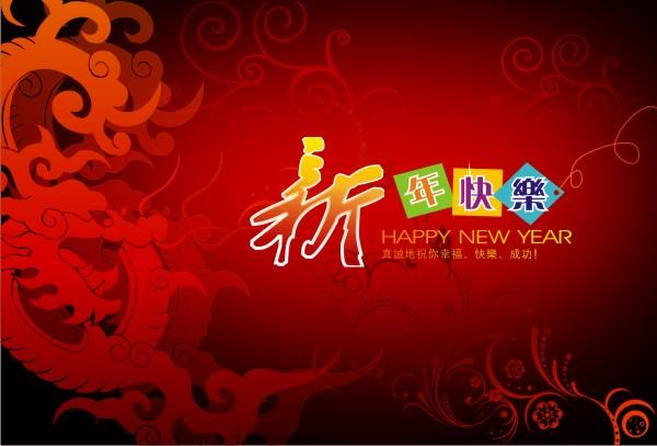 新年快乐海报矢量 - 爱图网设计图片素材下载