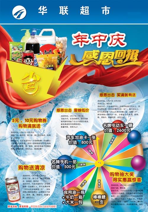 金田旺街购物中心dm广告宣传单 超市服装快讯dm宣传广告单 超市春节商