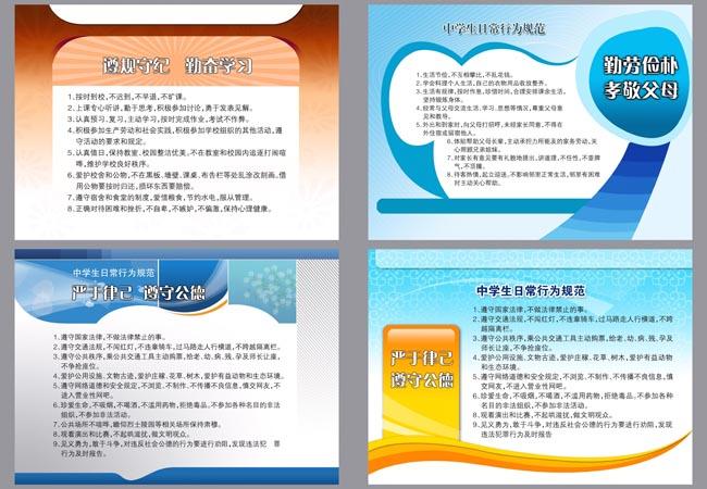 4款中学生展板 - 爱图网设计图片素材下载