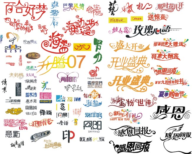 各种漂亮的变形字艺术字图片