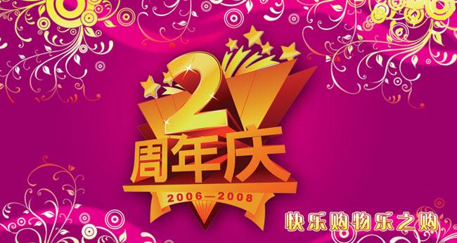 2周年庆典海报 - 爱图网设计图片素材下载
