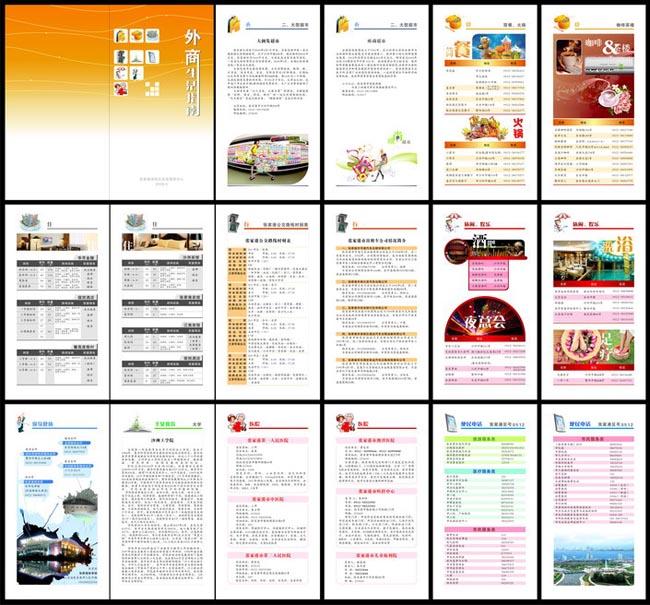 商务小册子商务画册画册设计版式设计