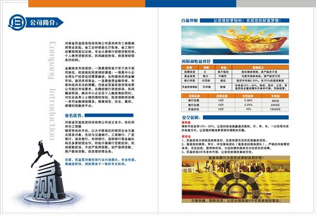 广告海报 百盈担保公司 宣传折页 金钥匙 两折页 折页设计 折页模板