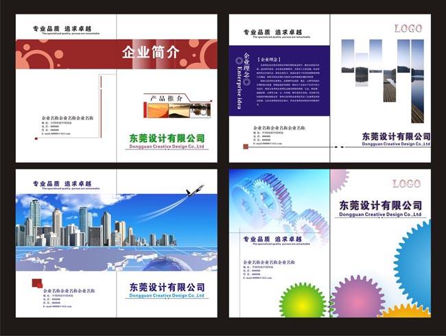 广告设计公司企业画册图片