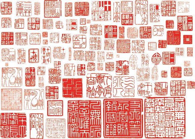 古典字体印章矢量素材