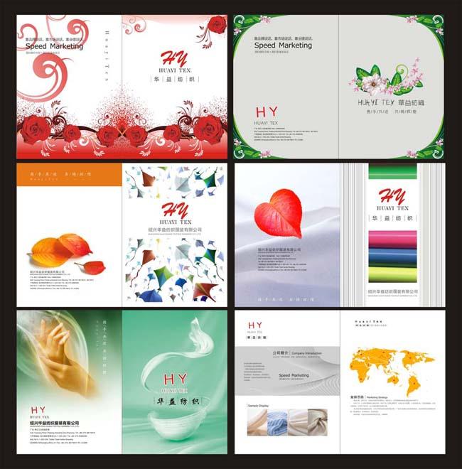 物业画册设计矢量素材 书本画册封面设计矢量素材 医疗整形杂志矢量