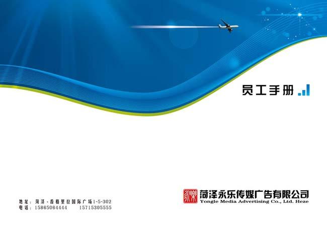 画册设计 > 素材信息   关键字: 员工手册封面设计封面素材飞机psd