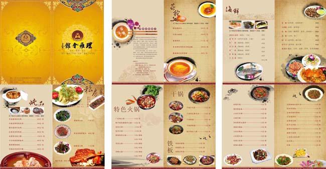 菜鱼翅鲍鱼燕窝海鲜炖品干锅火锅铁板小炒经典底纹菜单菜谱广告设计