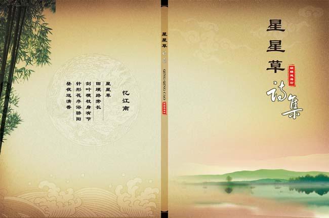 宣传册封面矢量图_诗集封面设计 - 爱图网设计图片素材下载