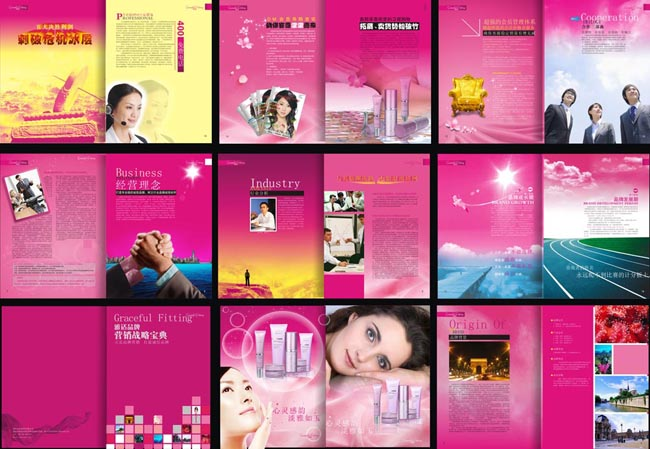 化妆品招商画册设计