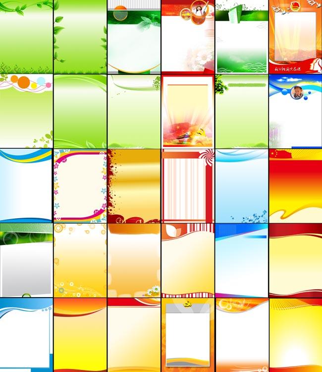 图版psd背景模板 - 爱图网设计图片素材下载