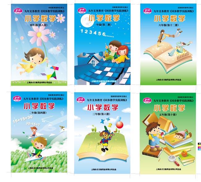 小学生 九年义务教育 数学 封面 矢量素材 封面素材 封面设计