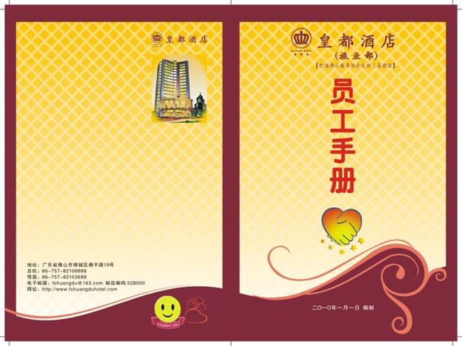 员工手册封面图片_酒店员工手册封面 - 爱图网设计图片素材下载