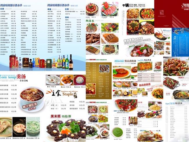 土菜馆菜谱菜单设计
