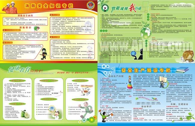 消防安全展板 - 爱图网设计图片素材下载