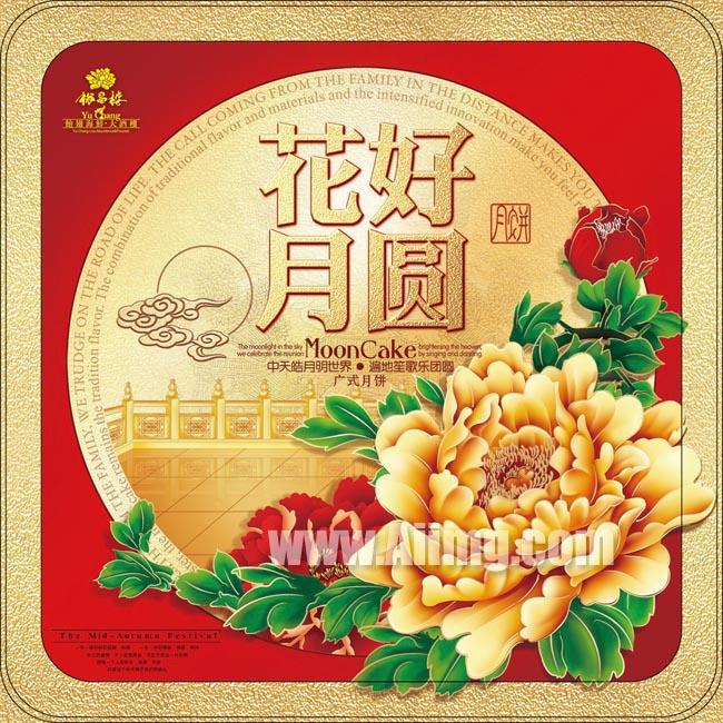 月饼铁盒_月饼铁盒罐面设计 - 爱图网设计图片素材下载