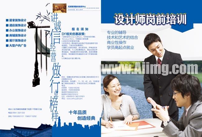爱图首页 psd素材 画册设计 > 素材信息   关键字: 百度装饰设计师