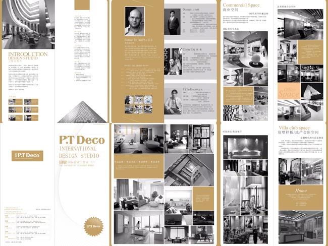 室内地产画册设计图片