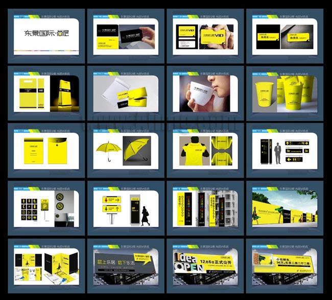 房地产VI模板