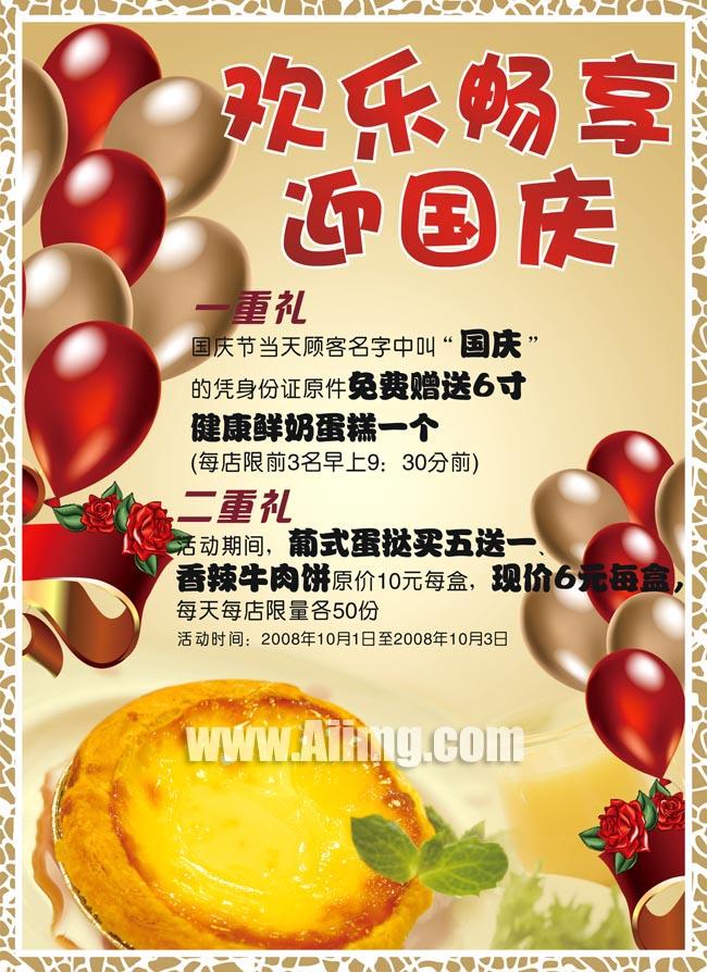 国庆蛋挞活动海报 - 爱图网设计图片素材下载