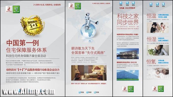 朗诗未来之家报纸广告与展板设计