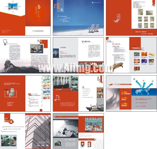 杜卡美科贸公司画册