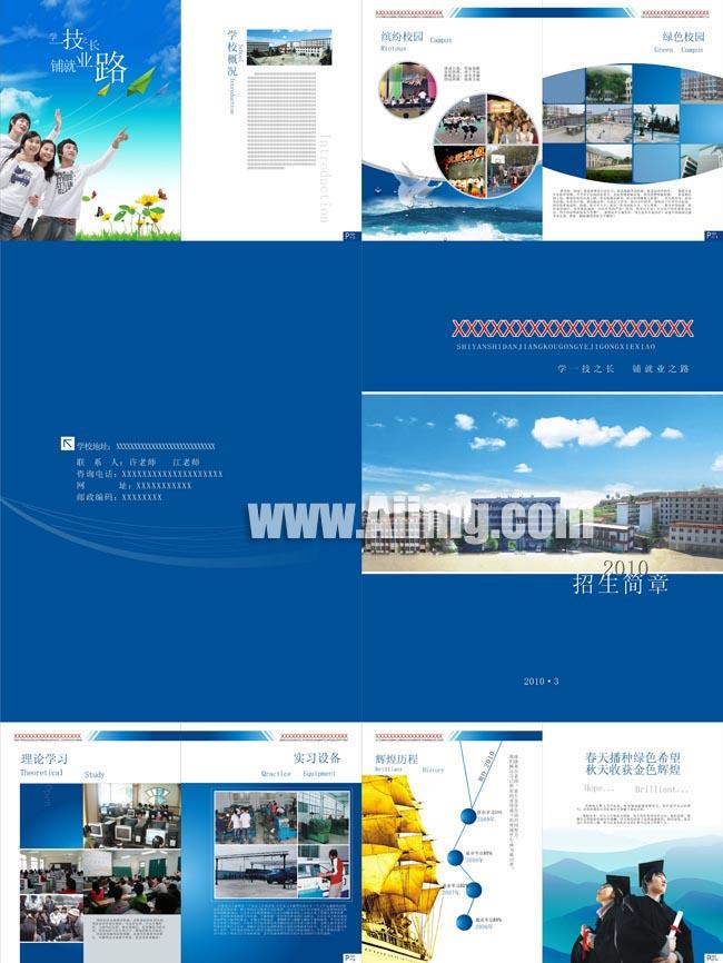 素材信息   关键字: 技术学校封面画册培养人才动手学生环境校园风景