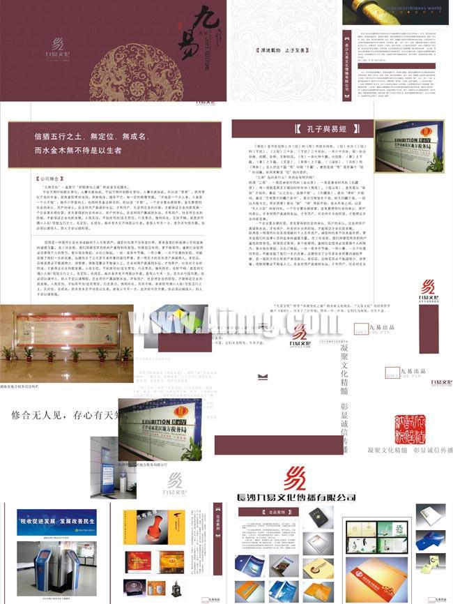 九易文化传播公司画册