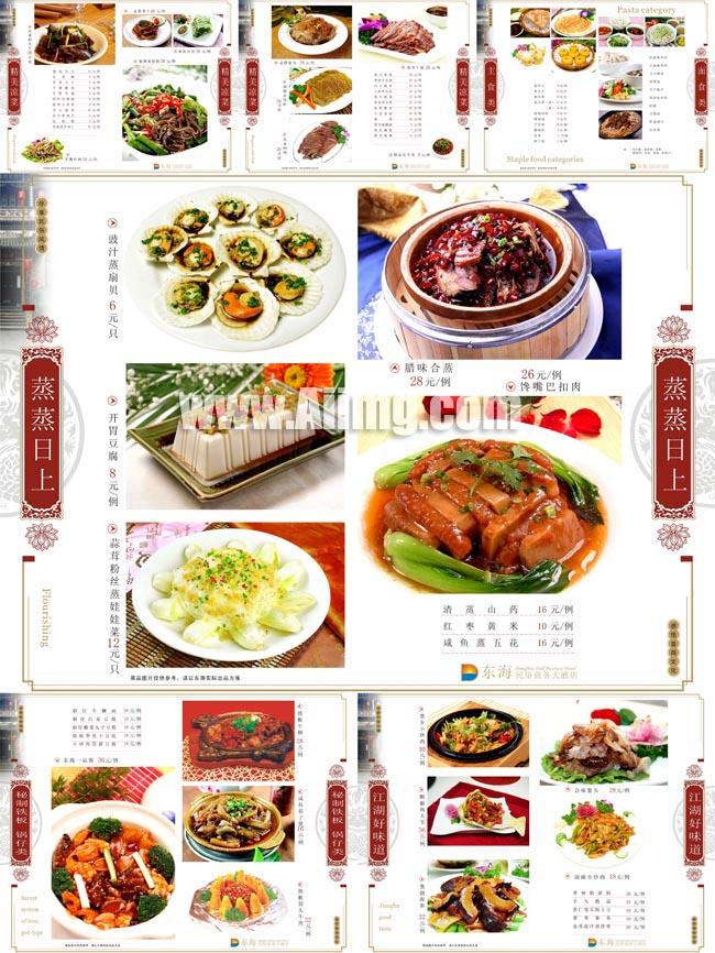 爱图首页 矢量素材 菜单菜谱 东海民俗 商务酒店 菜谱菜单 中餐 火锅