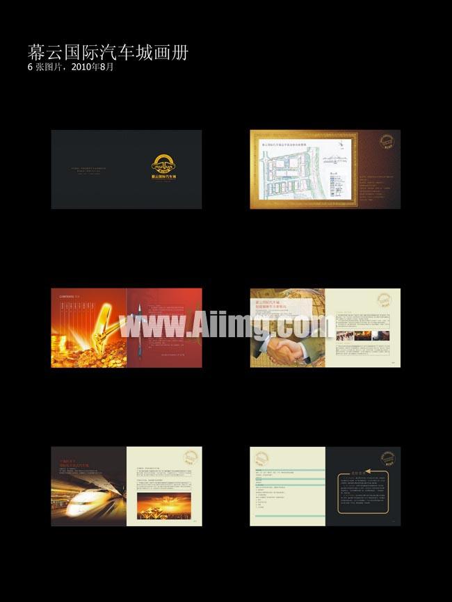 幕云国际汽车城画册公司画册企业画册画册模板目录公司简介封面封底