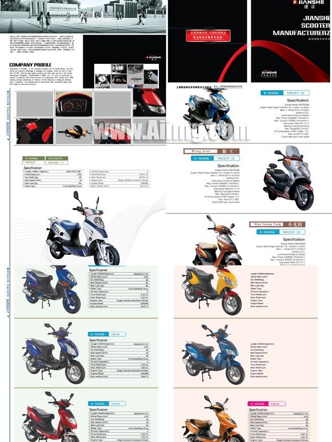 建设摩托车公司画册