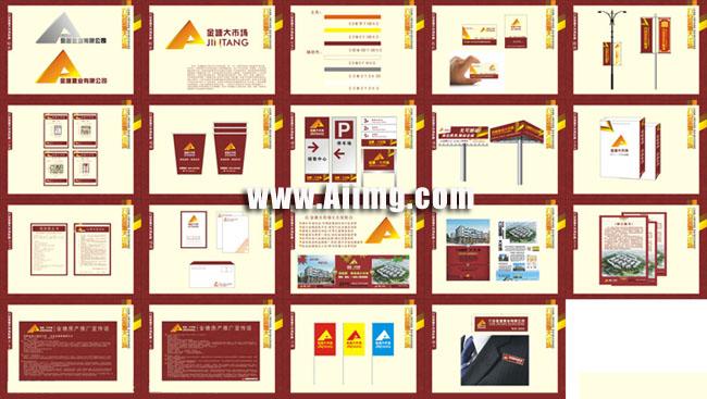 地产vi标识设计矢量素材  关键字: 房地产vivi模板vi设计地产标志名片