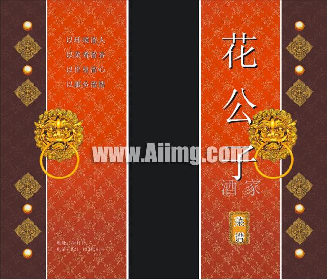 蜀香菜谱菜单设计矢量素材 饭店宣传台卡设计矢量素材 中式红色菜谱
