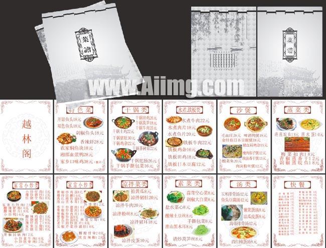 越林阁特色美食菜谱