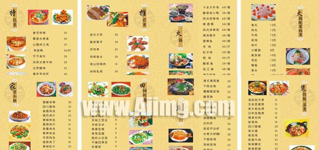 旺江阁菜谱单设计