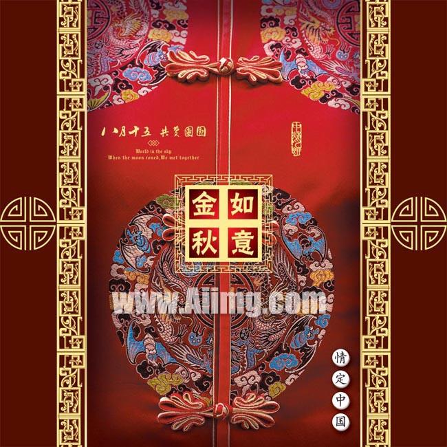 字: 金秋如意八月十五设计效果花纹边框中国节古典风味情定中国月饼
