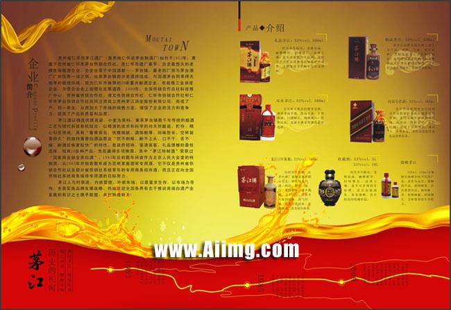 矢量素材 广告海报 > 素材信息   关键字: 茅江酒折页江茅茅台酒宣传