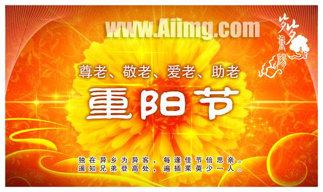 重阳节海报设计模板