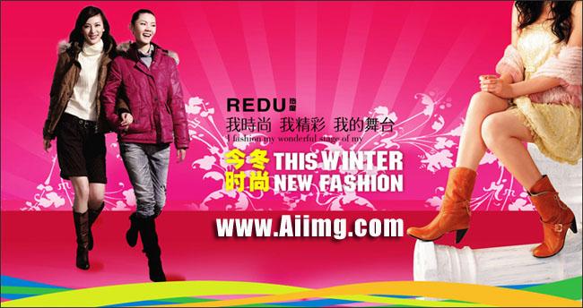 冬季服装dm宣传单设计矢量图