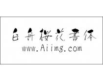 白舟桜花書体