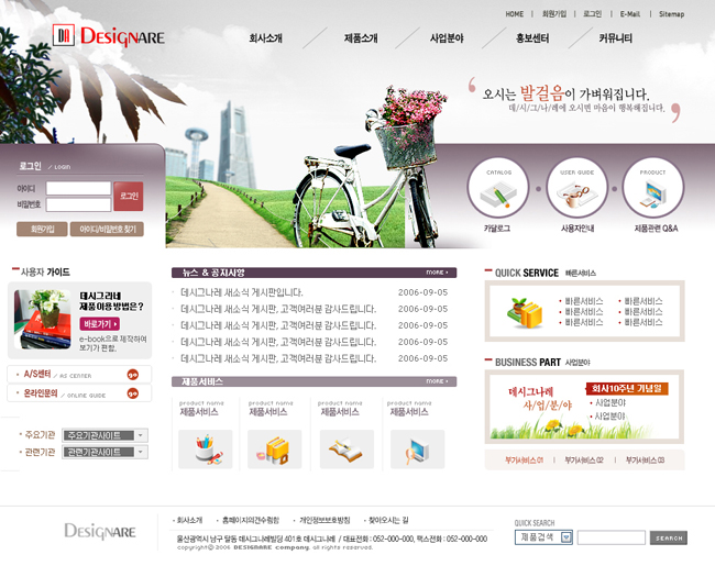韩国时尚网站模板 清新教育网页模板 中国风茶叶类网页设计psd素材 职