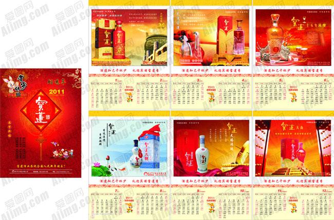 > 素材信息   2011年挂历酒类设计日历兔年经典古典文化传统喜庆春节