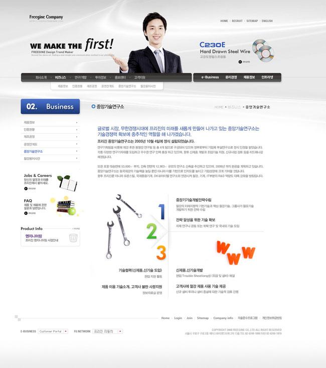 科技商务人士网页模板