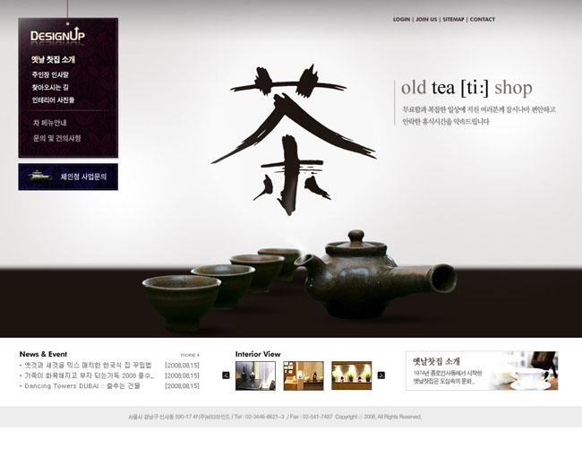 茶文化网页模板素材