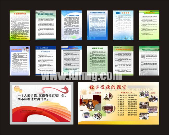展板 图片排版 展板模板 广告设计 矢量 cdr 展板设计 展板设计欣赏