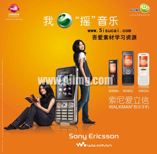 音乐索爱手机海报广告图片图片