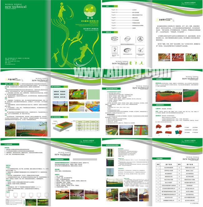 地板画册模板矢量素材