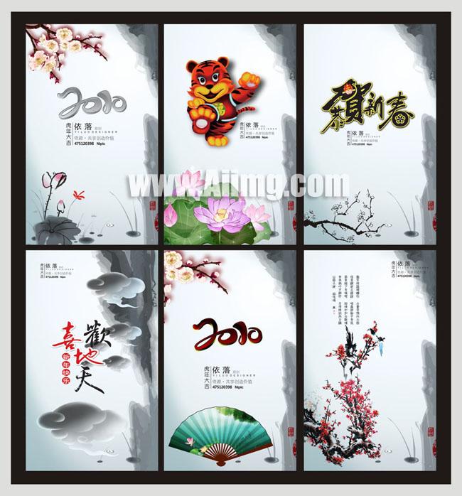 中国风水墨古典展板模板