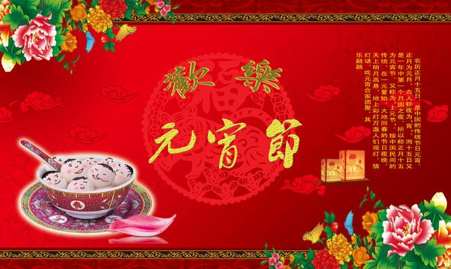 红色 喜庆 牡丹花 吉祥花纹 边框 元宵 花灯 剪纸 花瓣 文字 节日素材